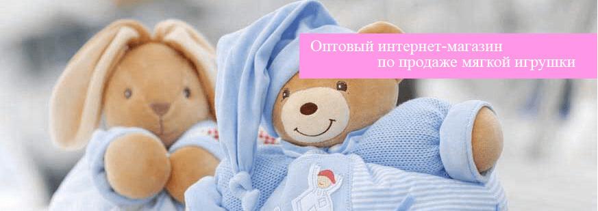 Оптовый интернет магазин мягких игрушек розница склад 71